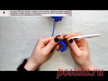 Как делать притяжку (полустолбик без накида, слепую петлю)