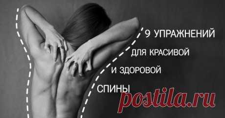 9упражнений для красивой издоровой спины