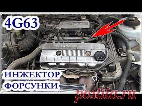 █ Как разобрать ИНЖЕКТОР заменить ФОРСУНКИ Mitsubishi Galant 1989 / injector 4G63