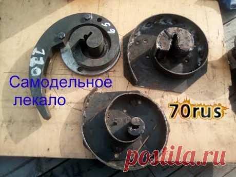 Самодельное лекало,кондуктор, шаблон, матрица,улитка  для холодной ковки профильной трубы 25х25