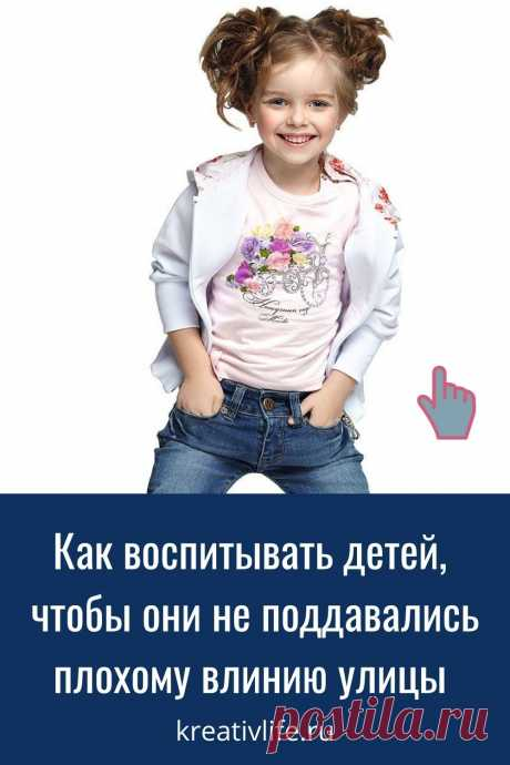 Один из важных навыков для построения счастливой и успешной жизни — иметь собственную точку зрения и способность ее отстаивать. Но как развить независимость мнения у маленького человека и научить его отстаивать свои права? Сделать это помогут следующие советы для родителей от детского психолога.