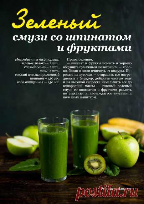 Зеленый смузи со шпинатом и фруктами