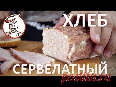 Колбаса «для Начинающих» - мясной хлеб сервелатный. МЯСО + СПЕЦИИ + СОЛЬ - это ВСЁ!