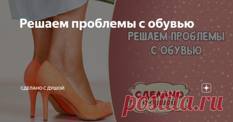 Решаем проблемы с обувью