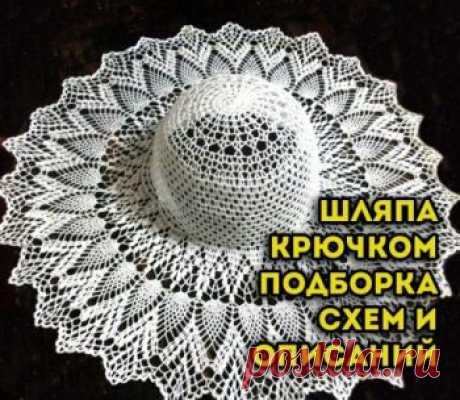 Шляпа крючком 40 схем вязания и мастер-классов Невероятно красивые ажурные шляпы можно связать крючком. В этом сезоне модно вязать шляпы из рафии и хлопка простыми столбиками. Все эти схемы вы найдете в