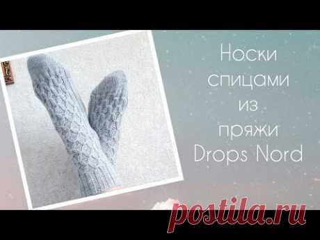 Носки спицами интересным узором/пряжа DROPS NORD - YouTube