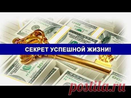 Секрет успешной жизни от Андрея Дуйко!
