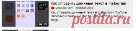 Как отправить длинный текст в Instagram — Яндекс.Видео  Длинные сообщения
