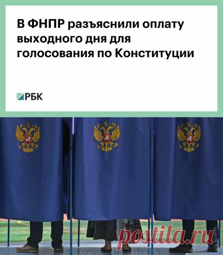 В ФНПР разъяснили оплату выходного дня для голосования по Конституции :: Общество :: РБК