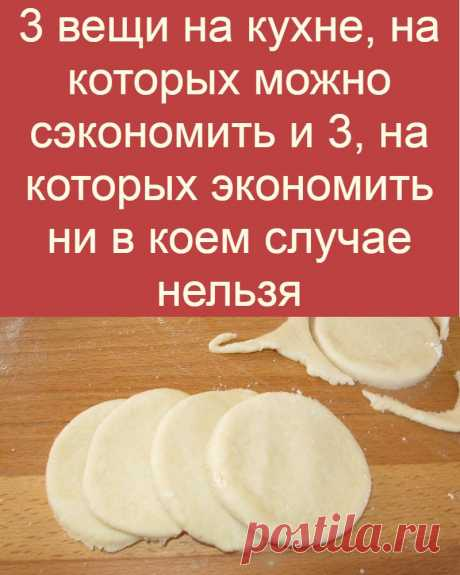 3 вещи на кухне, на которых можно сэкономить и 3, на которых экономить ни в коем случае нельзя