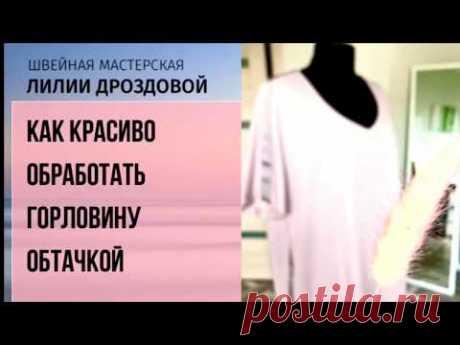 Как обработать вырез горловины в летнем платье