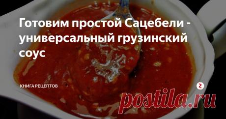 Готовим простой Сацебели - универсальный грузинский соус Отлично подходит для мяса, рыбы, и даже может стать основой заправки для борща!
