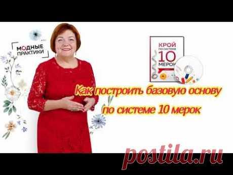 МОДНЫЕ ПРАКТИКИ с Паукште Ириной Михайловной! Как построить базовую основу по системе 10 мерок - YouTube