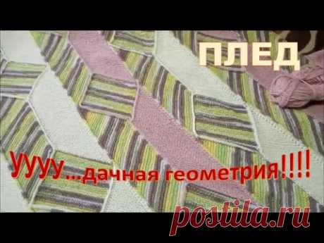"Плед ""УУУУ…дачная геометрия!!!!"" Часть 1."