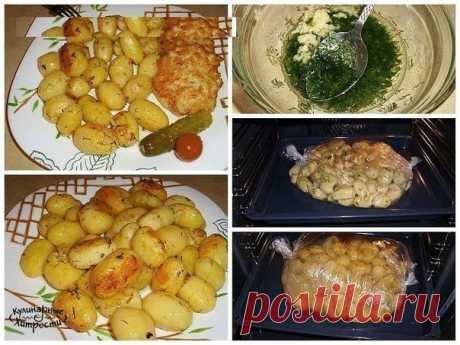БЫСТРАЯ КАРТОШЕЧКА, ЗАПЕЧЕННАЯ ПАКЕТЕ 👍 Ингредиенты: ✔ 1 кг картофеля (средний) ✔ 2-3 зубка чеснока ✔ 3 ст. ложки растительного масла ✔ зелень (укроп, петрушка) ✔ приправа для картошки ✔ соль Приготовление: 1. Картошку чистим, промываем, обсушиваем и помещаем в большую миску. Если картошечка крупная, разрежьте ее на части. Обязательно накалываем ее зубочисткой в нескольких местах. 2. Чеснок чистим и пропускаем через чесночницу. 3. Зелень промываем, просушиваем и мелко режем. 4. Для…