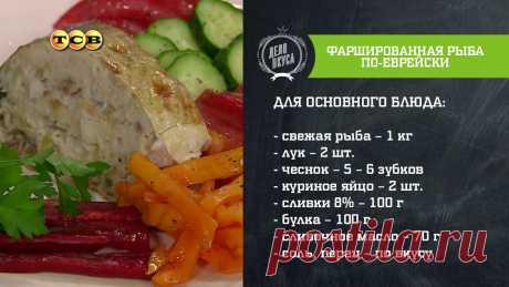 Фаршированная рыба по-еврейски. Короткий рецепт