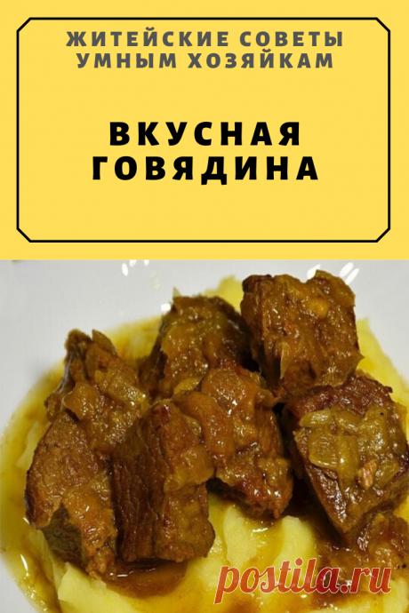 Вкусная говядина | Житейские Советы