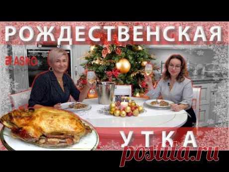Рождественская утка от Ирины Путиловской. ASKO   Анжелика Гарусова