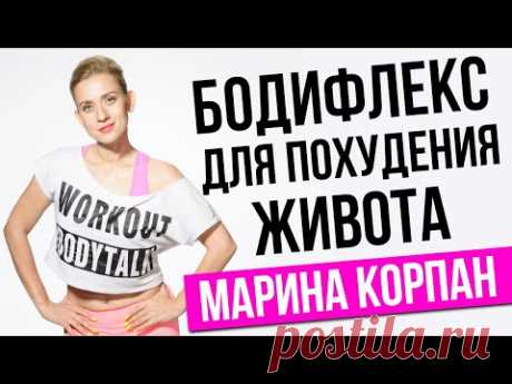 МАРИНА КОРПАН УПРАЖНЕНИЕ БОДИФЛЕКС НА ПОХУДЕНИЕ ЖИВОТА. Как похудеть при помощи бодифлекс (18+)