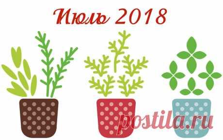 Благоприятные дни для посева и посадки в июле 2018 года (Лунный календарь)