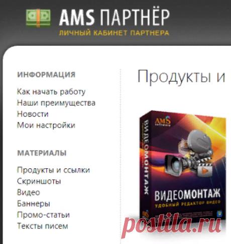 Партнёрская программа AMS Software - зарабатывайте 50% с продажи софта - Личный кабинет - Продукты и ссылки
