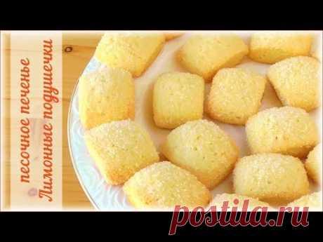 """""""Лимонные подушечки"""" - рецепт очень быстрого, простого и недорогого песочного печенья"""