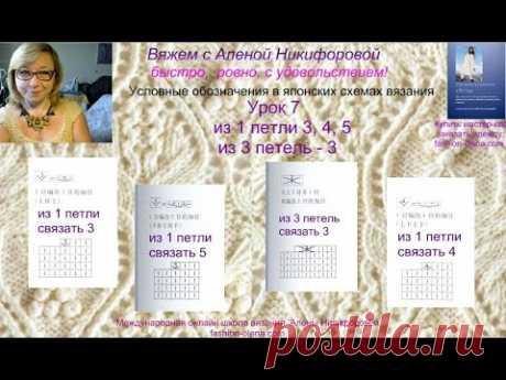 👉Обозначения в японских схемах узоров спицами. Урок 7. Как связать из 1 петли 3, 4, 5. Вязание🌹