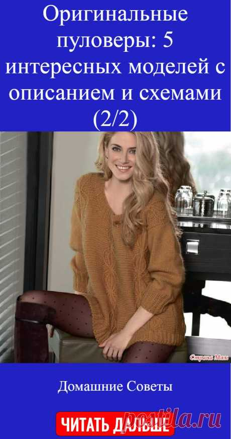 Оригинальные пуловеры: 5 интересных моделей с описанием и схемами (2/2)