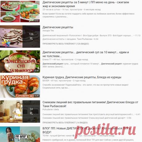 ДИЕТИЧЕСКИЕ РЕЦЕПТЫ - YouTube