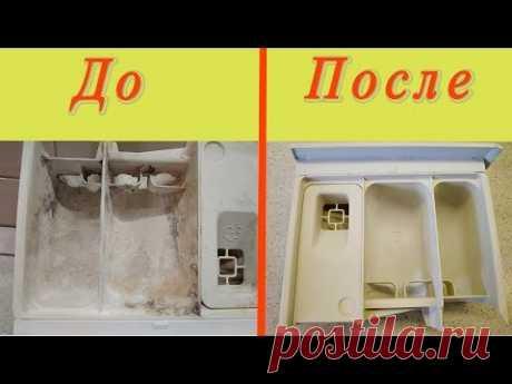 Как отмыть лоток стиральной машинки от закаменелого порошка.
