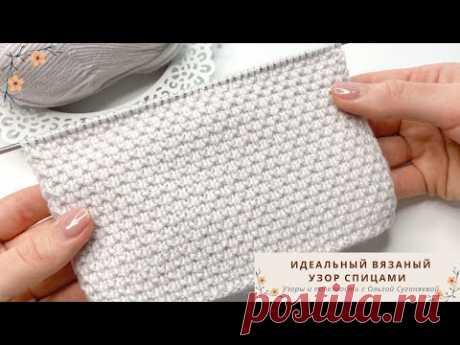 Узор спицами. Самый идеальный узор для вязания кардигана, свитера и джемпера.
