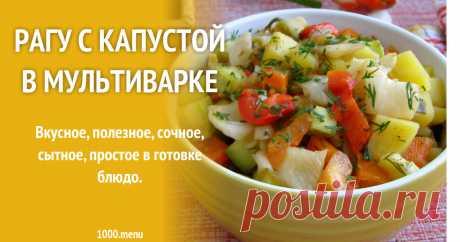 Рагу с капустой в мультиварке рецепт с фото пошагово Как приготовить рагу с капустой в мультиварке: поиск по ингредиентам, советы, отзывы, пошаговые фото, подсчет калорий, изменение порций, похожие рецепты