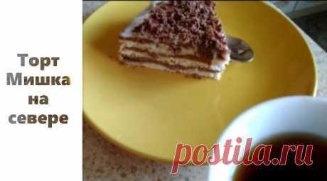Один из вкуснейших тортов из СССР. Очень просто готовится и не требует больших финансовых затрат.