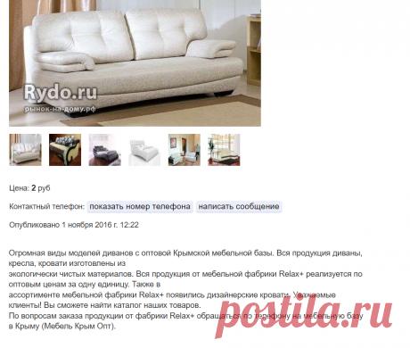 !!!!!!!!!!!Самая низкая цена на мягкую мебель от фабрики Relax+ — Цена 2 рублей — Продажа диванов в Судак, б/у и новые Фабрика РУДО