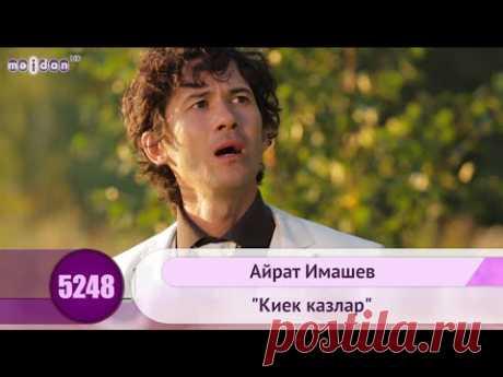 "Айрат Имашев - ""Киек казлар"" | HD 1080p - YouTube"