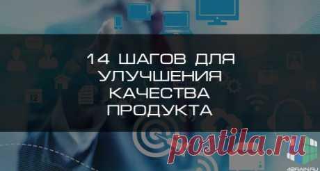 14 шагов для улучшения качества продукта