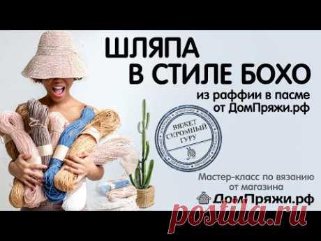 Шляпа в стиле Бохо из раффии в пасме от ДомПряжи.рф Мастер-класс по вязанию.
