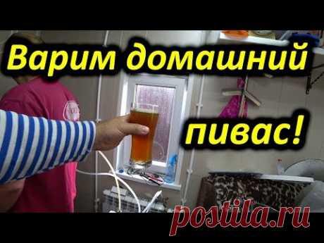 Варим домашнее пиво