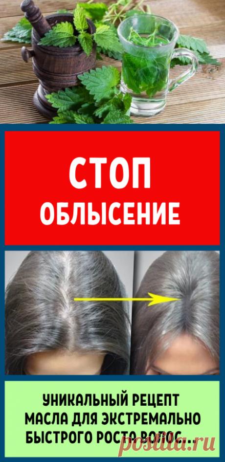Стоп облысение: уникальный рецепт масла для экстремально быстрого роста волос...