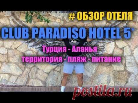 отель CLUB PARADISO HOTEL 5*  (ПОЛНЫЙ ОБЗОР Территория, питание, пляж)... - YouTube