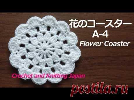 花のコースターA-4【かぎ針編み】編み図・字幕解説 Crochet Flower Coaster / Crochet and Knitting Japan