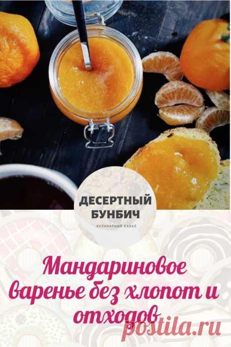 Как приготовить мандариновое варенье, чтобы не было отходов? Идею этого рецепта мне посоветовал продавец марокканских мандаринов, на небольшом Стамбульском рынке. Переходи на сайт, чтобы узнать!