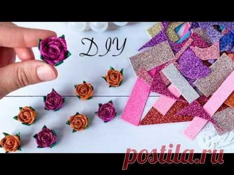 Как быстро сделать розочки Из обрезков глиттерного фоамирана Diy Glitter Foam Roses /Flores de foami