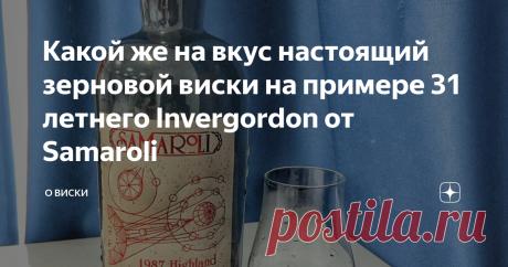 Какой же на вкус настоящий зерновой виски на примере 31 летнего Invergordon от Samaroli В большинстве своём при слове зерновой виски многие подразумевают чуть ли не водку, спиртягу, чьей задачей является лишь максимально удешевить виски, так же ухудшив вкус данного напитка. Но это совсем не так, и подробно про сам зерновой виски я уже писал вЧто мы знаем о зерновом виски?. Но в этой статье я практически и не затронул вопрос – а какой же на вкус хороший зерновой виски? И д...