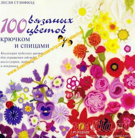 """Книга """"100 вязаных цветов""""."""