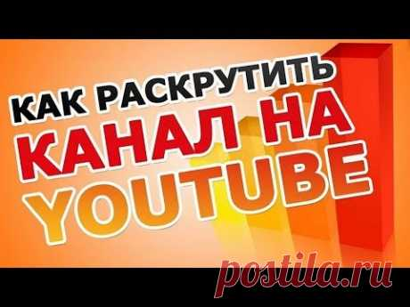 Как продвинуть свой проект в youtube через Youtuber