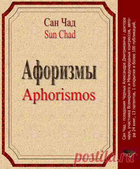 Афоризмы Черных Александра Дмитриевича (псевд. Сан Чад).
