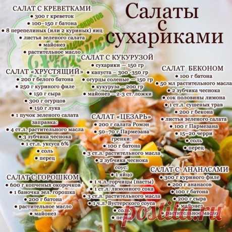 7 вкусных салатиков с сухариками. Выбирайте любой