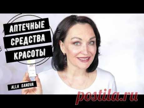 Аптечные средства красоты // Видео №9