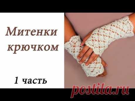 Ажурные МИТЕНКИ крючком ДЛЯ НАЧИНАЮЩИХ (1 часть) Crochet Fingerless Mitten Gloves